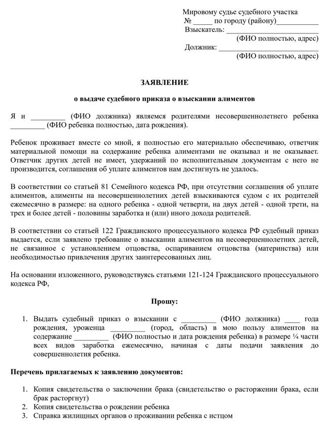 81 ск рф судебная практика