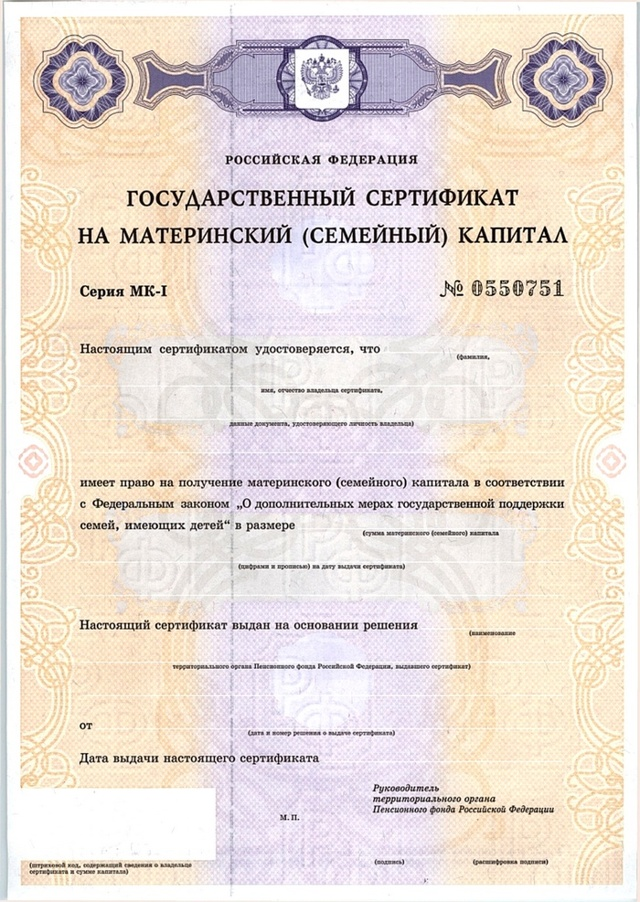 Каким образом и где можно получить сертификат на материнский капитал