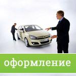 Как продать машину - пошаговая инструкция