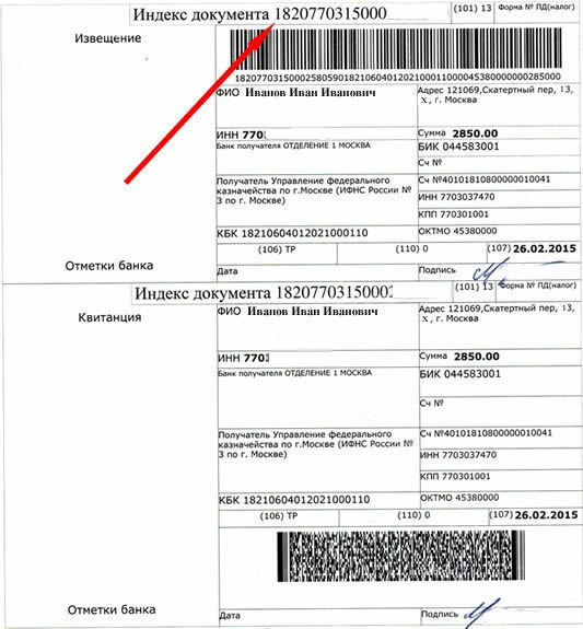 Как проверить и узнать транспортный налог по ИНН физического лица