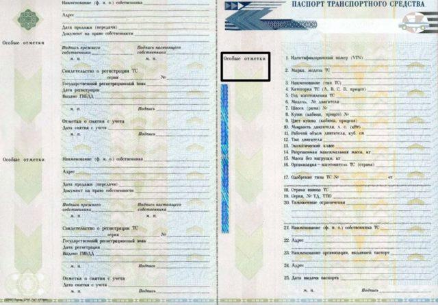 Особые отметки в ПТС: расшифровка аббревиатур и значение