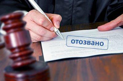 Отзыв исполнительного документа судом