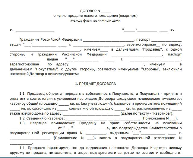 Какие документы нужны для продажи квартиры в России