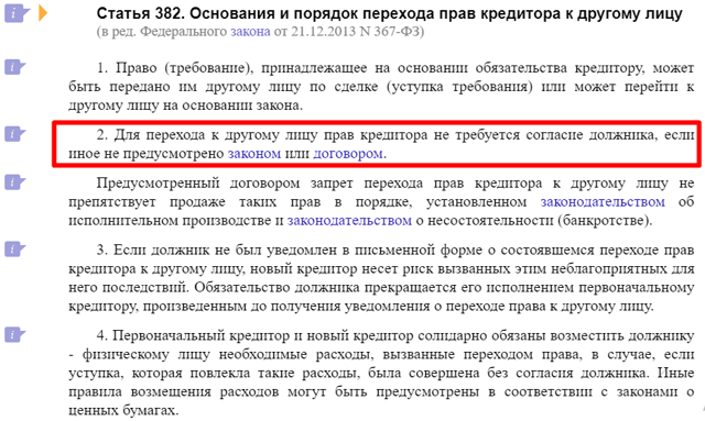гражданский кодекс ст 382