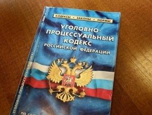 Ответственность за дела частного обвинения по УК РФ