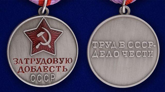 Какие льготы полагаются лицам, награжденным медалью