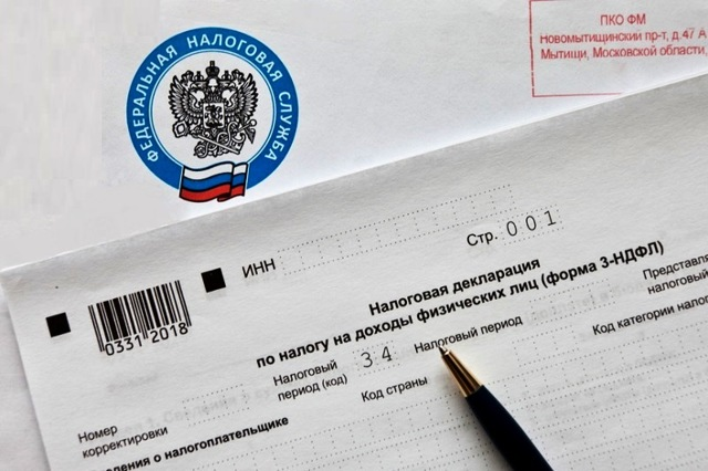 Правила заполнения декларации 3-НДФЛ в 2019 году