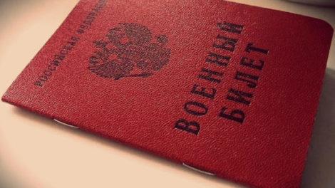 Как получить военный билет после 27 лет, если не служил