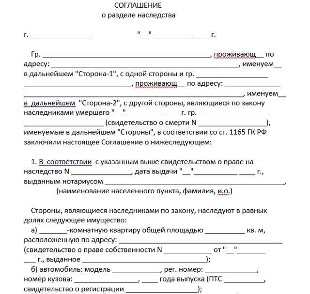 соглашение о наследственном имуществе