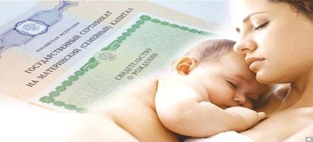 Разрешается ли расходовать деньги МСК до исполнения ребенку 3-ех лет