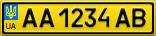 Дипломатические номера: расшифровка кодов и цветов