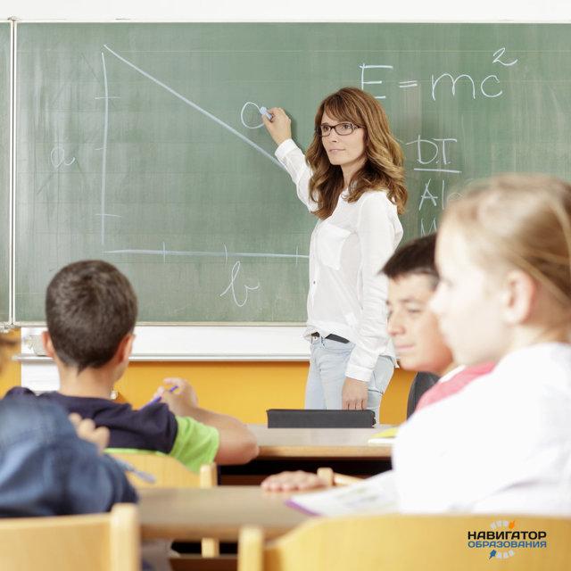 Где получить образование учитель начальных классов