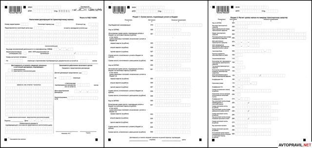 Как распечатать квитанцию на оплату транспортного сбора физическим лицам