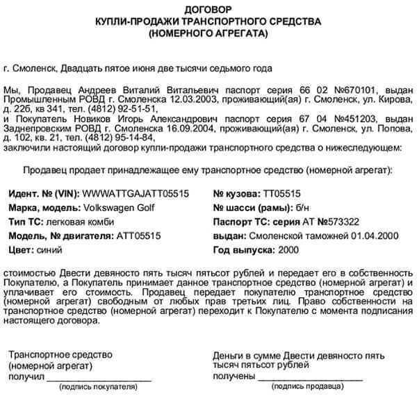 Договор купли-продажи транспортного средства номерного агрегата