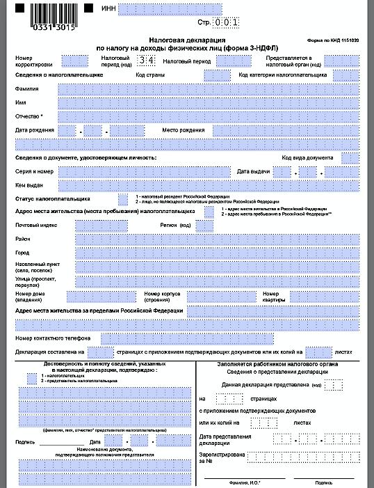 Как заполнить 3-НДФЛ: оформление титульного листа, раздела 1 и 2