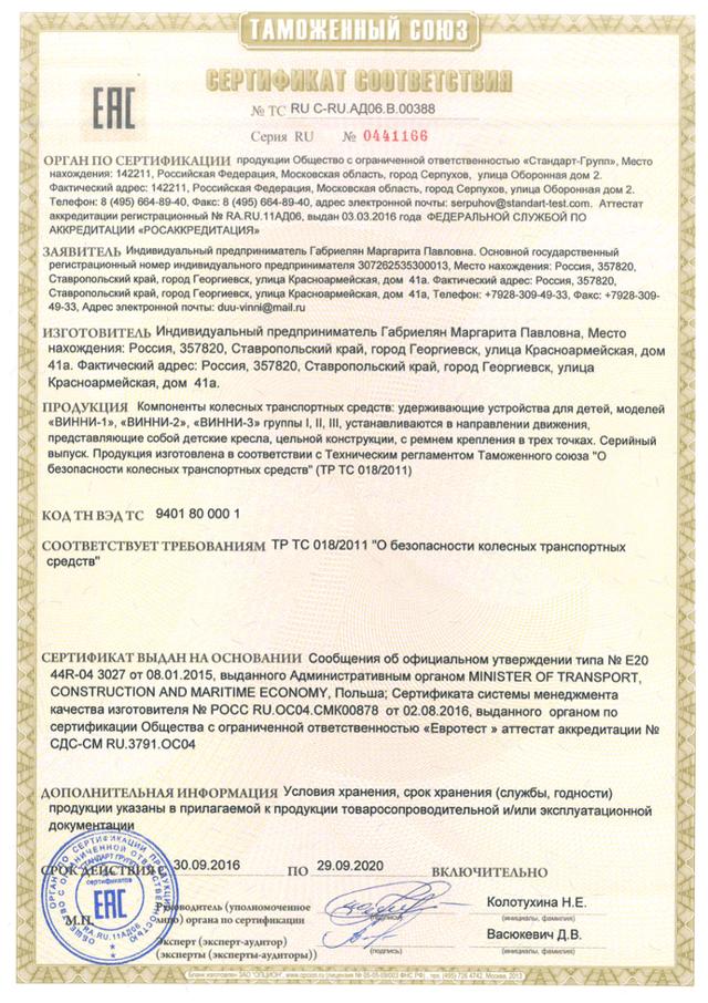 Бескаркасное автокресло: разрешено ли ГИБДД на 2019 год