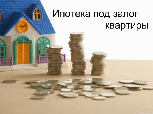 Ипотека без первоначального взноса в 2019 году - какие банки дают