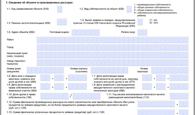 Признак налогоплательщика 030 в 3-НДФЛ: где писать, кодировки