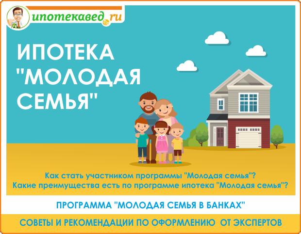 Как получить льготный кредит в Сбербанке с господдержкой в 2019 году