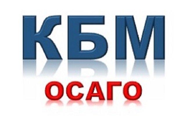 Как считается водительский стаж для ОСАГО: КБМ и КСВ