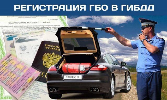 Штраф за установку ГБО без документов