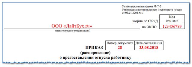 Оформление декретного отпуска: пошаговая инструкция 2019