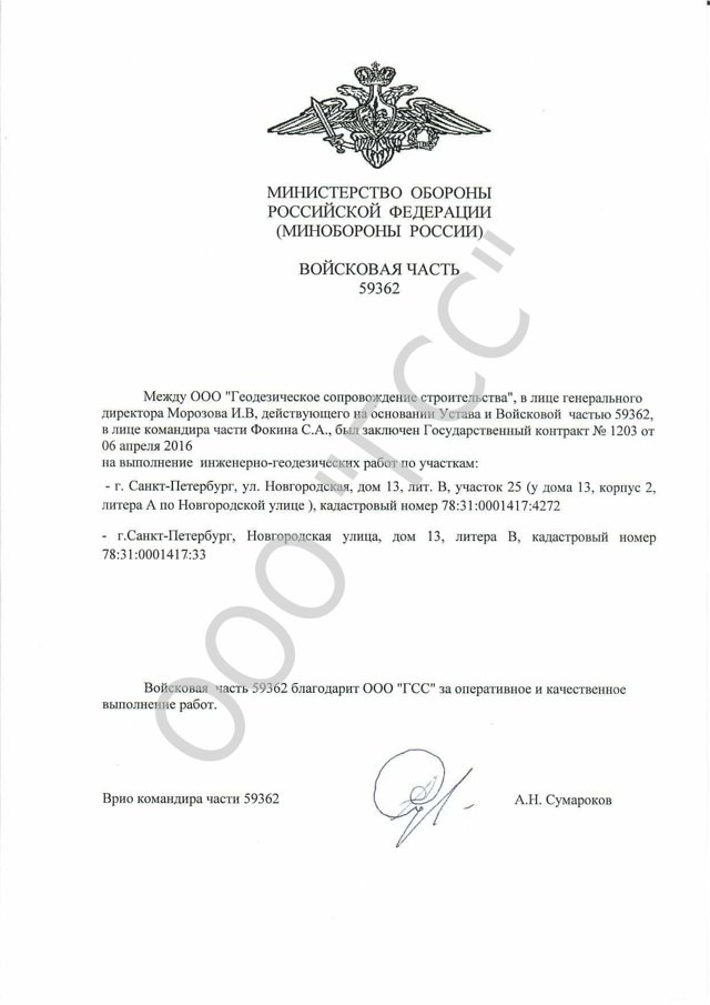 Межевание земельного участка в Ленинградской области: стоимость и порядок