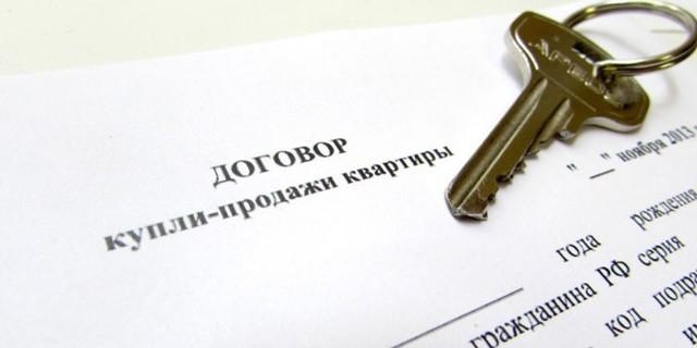 Платится ли налог с продажи квартиры: изменения, сроки и размер налога