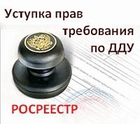 Как заключить договор переуступки права требования по ДДУ