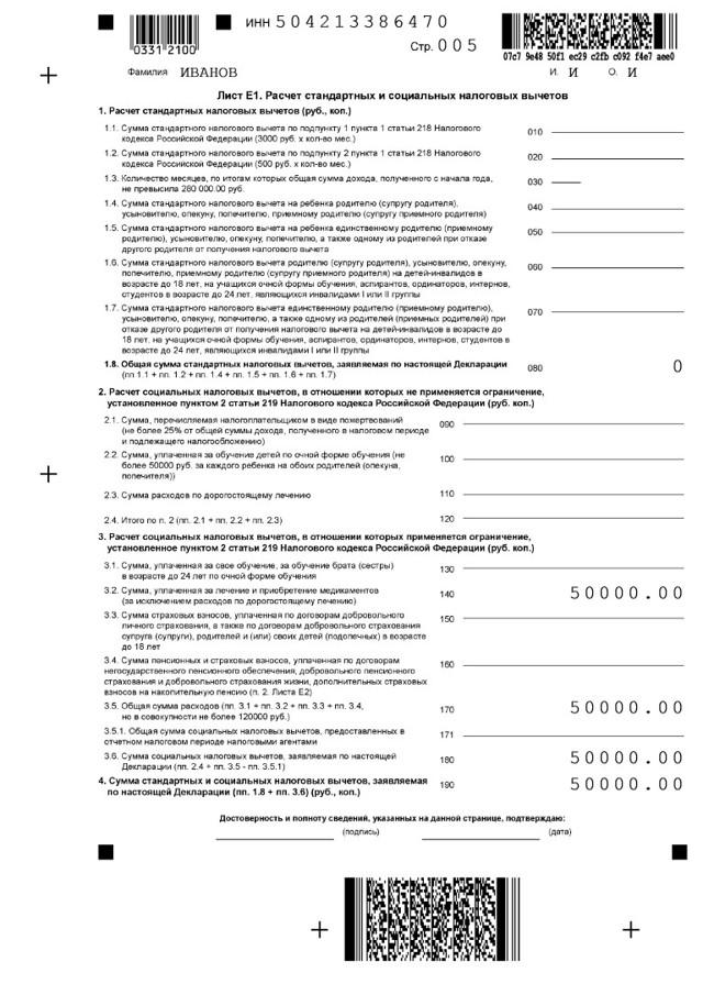Заявление на получение налогового вычета на лечение и декларация