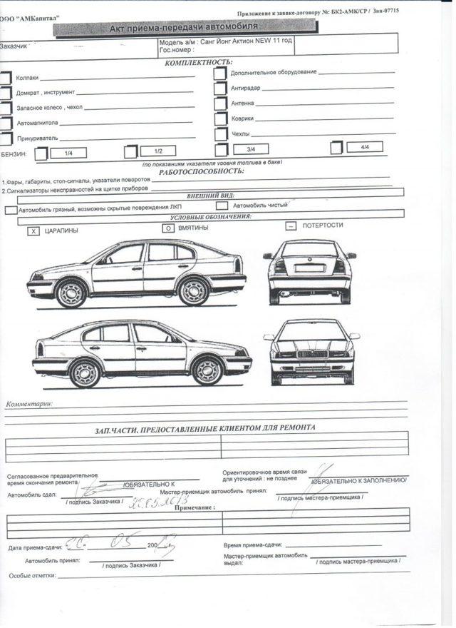 Акт приема автомобиля в залоге автосалон хендай в москве модельный ряд цены