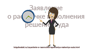 Образец заявления в суд о рассрочке платежа по исполнительному листу