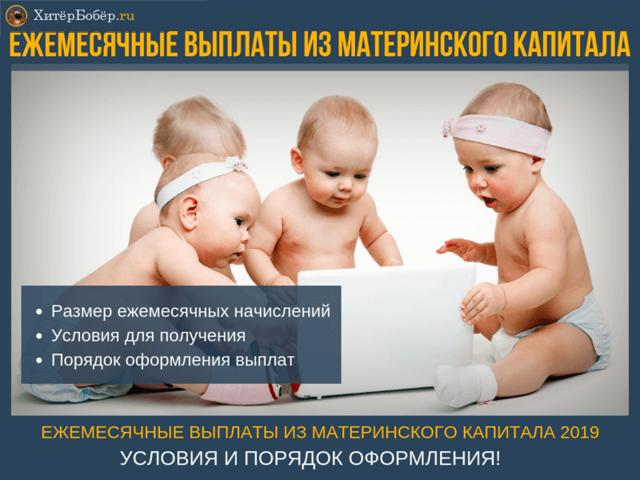 Материнский капитал в 2019 году - размеры и условия выплаты