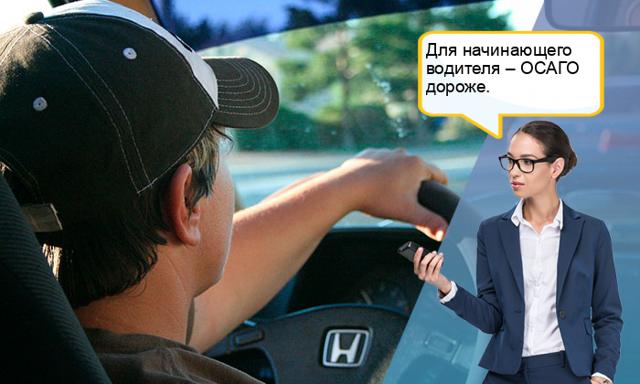 Как считается водительский стаж для ОСАГО