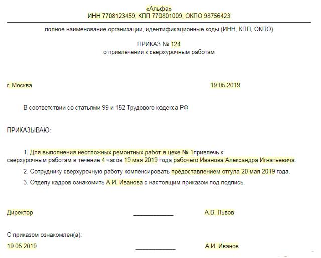 Сверхурочные работы: привлечение сотрудников и оплата по ТК РФ
