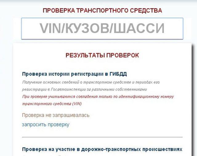 проверка авто по вин коду гибдд бесплатно в беларусимтс банк телефон кредиты