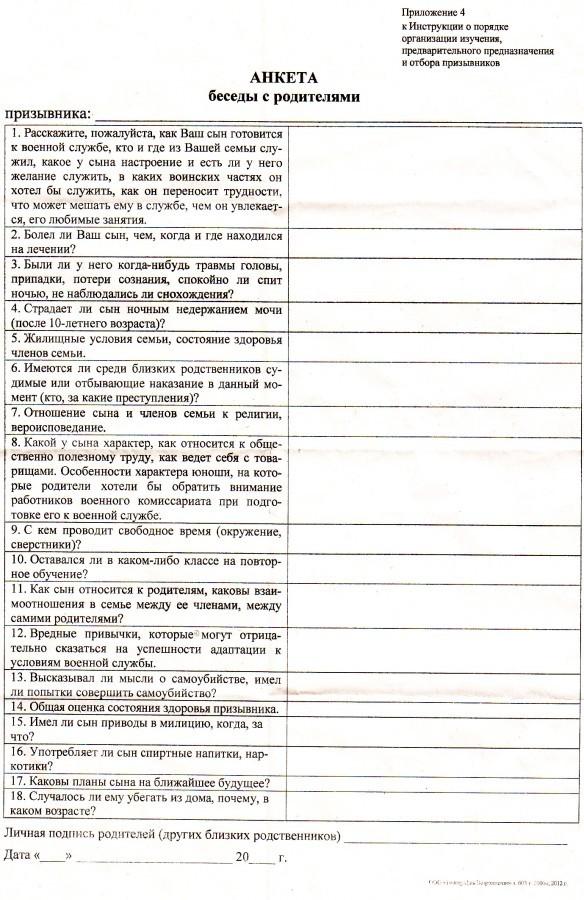 Лист изучения призывника пример заполнения образец