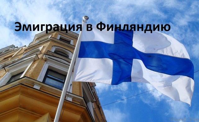 Эмиграция в Финляндию из России: переезд и получение ВНЖ