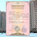 Как проверить по кадастровому номеру недвижимость