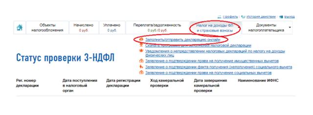 Как заполнить декларацию 3-НДФЛ в режиме онлайн