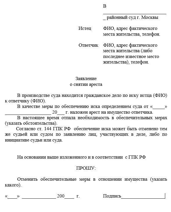 Снятие ареста с автомобиля в залоге москва домодедовская автосалон