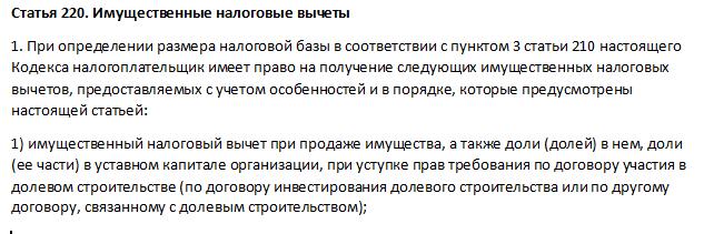 Статья 220 НК РФ об имущественных налоговых вычетах - установки