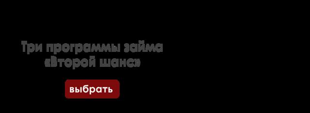 оплатить потребительский кредит материнским капиталом кредит без справок о доходах и поручителей по паспорту в москве в сбербанке