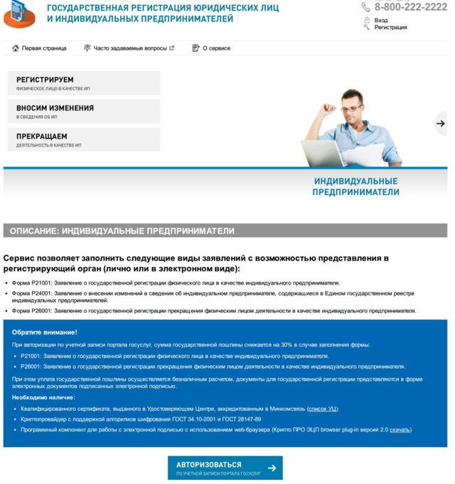 Госпошлина за регистрацию ИП в 2019 году: размер, особенности получения ИП