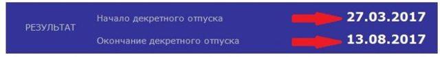 Рассчитать дату выхода в декрет: калькулятор декретного отпуска