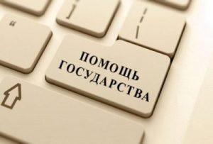 Детские деньги до 16 2020г в башкирии