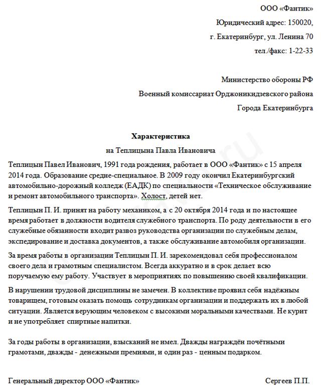 Характеристика на призывника-школьника для военкомата: образец и правила написания