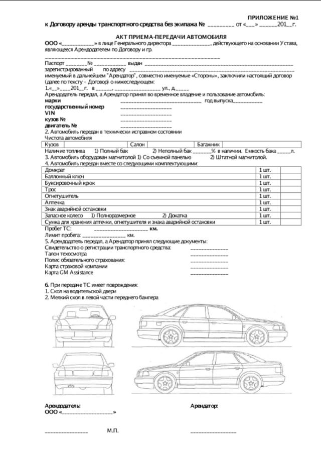 Акт приема передачи автомобиля к договору залога автосалон 200 авто в москве