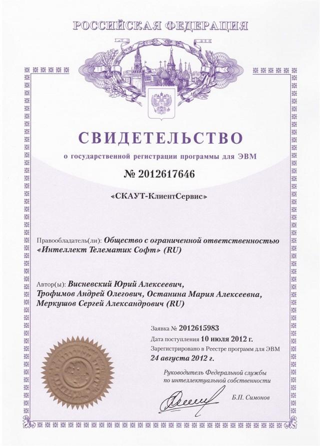 Как оформить авторское право - регистрация на интеллектуальную собственность