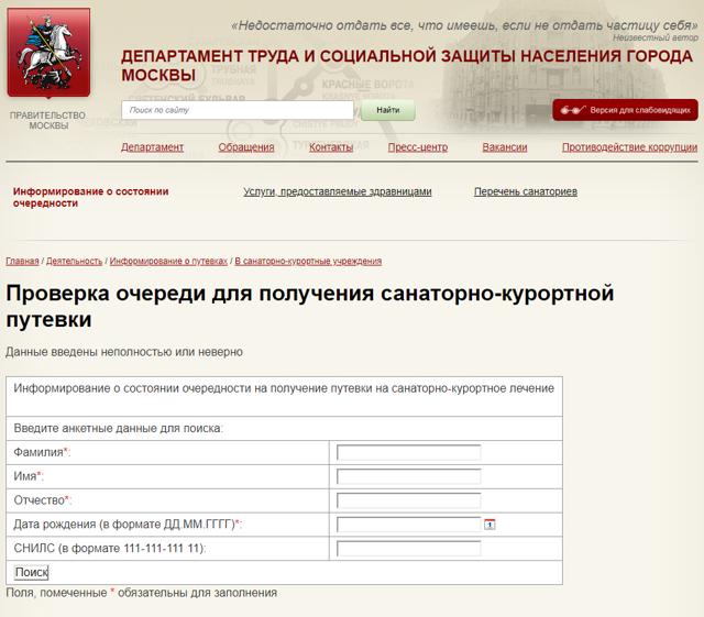 Как узнать очередь на путевку пенсионеру в санаторий Москвы